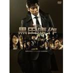 外交官 黒田康作 DVD-BOX [DVD]