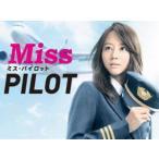 ミス・パイロット DVD-BOX DVD