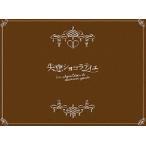 失恋ショコラティエ DVD-BOX [DVD]画像