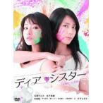 ディア・シスター DVD BOX [DVD]