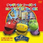 チャギントン シーズン1 コンプリートDVD-BOX スペシャルプライス版 DVD