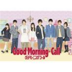 グッドモーニング・コール DVD-BOX1 DVD