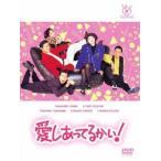 愛しあってるかい! DVD-BOX DVD