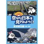 空から日本を見てみよう 6 京浜東北線・大船〜東京 DVD