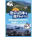 空から日本を見てみよう 15 多摩川源流と天空の村々/宮城県 仙台〜松島〜鳴子峡 DVD