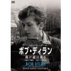 ボブ・ディラン/我が道は変る 〜1961-1965 フォークの時代〜 DVD