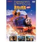 きかんしゃトーマス 劇場版 魔法の線路 DVD