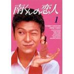 南くんの恋人 DVD-BOX DVD