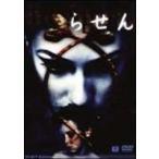 らせん(期間限定) [DVD]