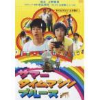 サマータイムマシン・ブルース スタンダードエディション(初回限定特別価格) [DVD]