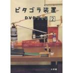 ピタゴラ装置 DVDブック2 DVD