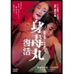 藤原竜也×白石加代子 身毒丸 復活 DVD