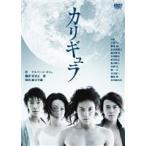 カリギュラ(小栗旬主演舞台版) DVD