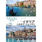 世界ふれあい街歩き イタリア/ベネチア・ジェノバ DV