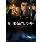 死刑台のエレベーター 特別版 DVD