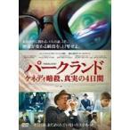 パークランド ケネディ暗殺、真実の4日間 DVD