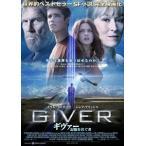 ギヴァー 記憶を注ぐ者 DVD