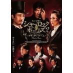 ミュージカル「シャーロックホームズ2〜ブラッディ・ゲーム〜」A ver. エドガー役/小西遼生 DVD
