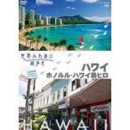 世界ふれあい街歩き【ハワイ】 ホノルル/ハワイ島ヒロ DVD