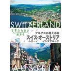 世界ふれあい街歩き アルプスが見える街 スイス ルガ