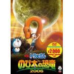 映画 ドラえもん のび太の恐竜 2006【映画ドラえもんスーパープライス商品】 DVD
