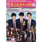 男子高校生の日常 DVD グダグダ・エディション DVD