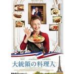 大統領の料理人 DVD