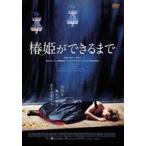椿姫ができるまで DVD