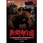 熱闘甲子園 最強伝説 vol.6 怪物次世代「大旗へ導いた名将たち」 DVD