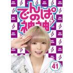 でんぱの神神 DVD LEVEL.41 DVD