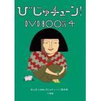 びじゅチューン! DVD BOOK4 (初回仕様) [DVD]