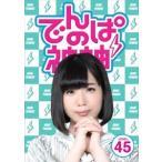 でんぱの神神 DVD LEVEL.45 DVD