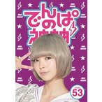 でんぱの神神 DVD LEVEL.53 DVD