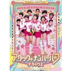 アタック・ナンバーハーフ・デラックス DVD
