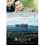 海は燃えている〜イタリア最南端の小さな島〜 [DVD]