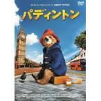 パディントン【期間限定価格版】 DVD