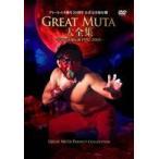 ザ・グレート・ムタ/GREAT MUTA大全集〜神秘の毒霧伝説1990-2008〜 公式完全保存盤 DVD