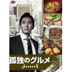 孤独のグルメ Season3 DVD-BOX DVD