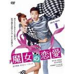 魔女の恋愛 DVD-BOX 1 DVD