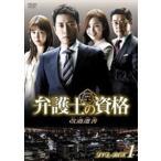 弁護士の資格〜改過遷善 DVD-BOX1 [DVD]