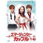 エマージェンシーカップル DVD-BOX2 DVD