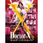 ドクターX 〜外科医・大門未知子〜 3 DVD-BOX DVD