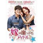 嫁は崖っぷちアイドル DVD-BOX2 [DVD]