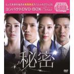 秘密 コンパクトDVD-BOX[期間限定スペシャルプライス版] [DVD]