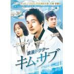 浪漫ドクター キム・サブ DVD-BOX2 [DVD]