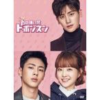 力の強い女 ト・ボンスン DVD-BOX2 [DVD]