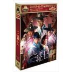 コンパクトセレクション 三銃士 DVD-BOX [DVD]