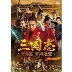 三国志 司馬懿 軍師連盟  DVD-BOX1