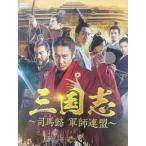 三国志〜司馬懿 軍師連盟〜 DVD-BOX6 [DVD]