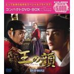 王の顔 コンパクトDVD-BOX2[スペシャルプライス版] [DVD]